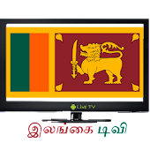 Sri Lanka TV Mobile