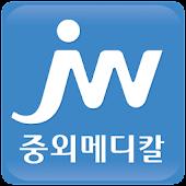 JW Medical 전자전표