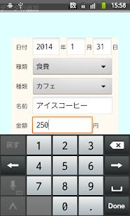 わたしの家計簿|玩財經App免費|玩APPs