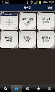 玩書籍App|プライム日韓韓日辞書免費|APP試玩