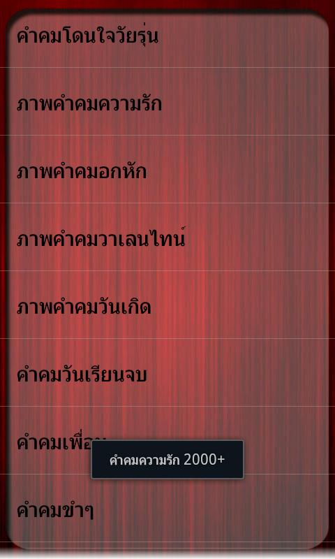 โหลดภาพคำคม (ฟรี) - screenshot
