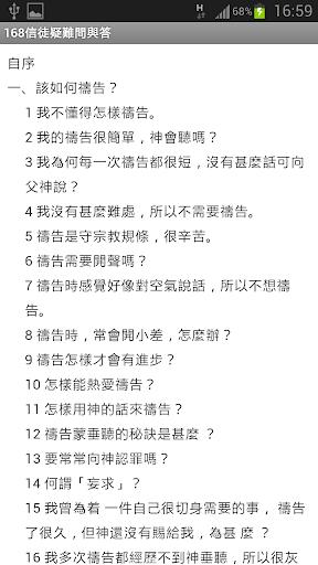 【免費書籍App】168信徒疑難問與答 (試閱版)-APP點子