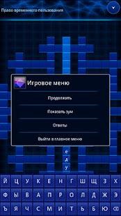Мир Кроссвордов- screenshot thumbnail