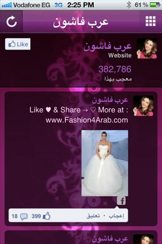 Fashion4Arab- screenshot