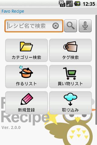 Favo Recipe- screenshot