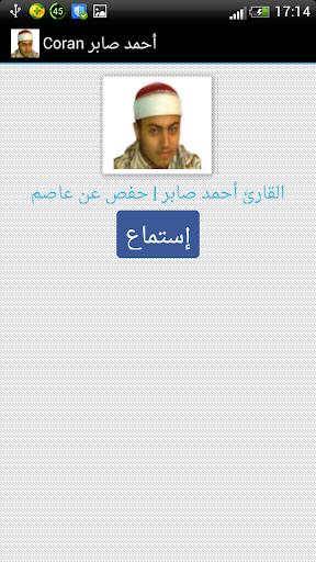 Coran Ahmed Saber