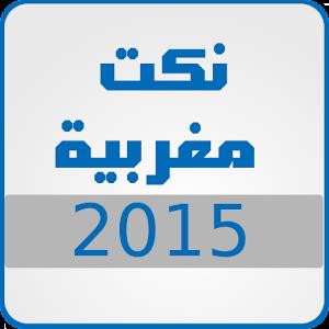 نكت مغربية nokat magribia 2015 for Android v1.0