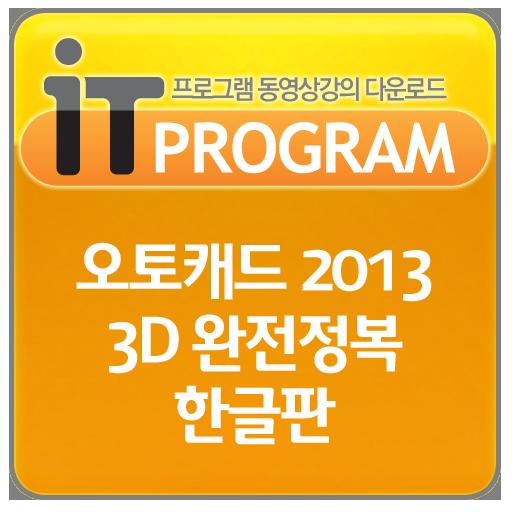 오토캐드2013 3D 완전정복 한글판