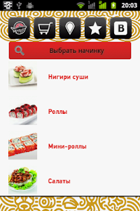 Мир Суши screenshot 2