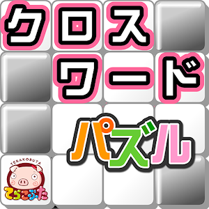 パズル★クロスワード7×てらこぶた for PC and MAC