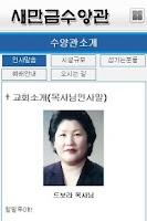 Screenshot of 새만금수양관