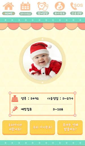 스마트베베 Lite -육아어플