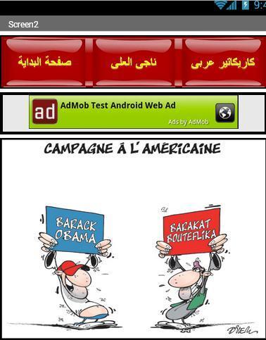 【免費漫畫App】نكت جزائرية  وكاريكاتير عربى-APP點子