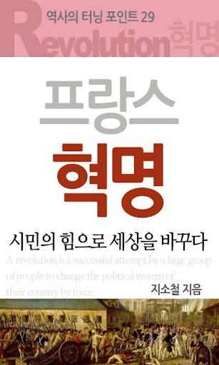 역사의 터닝포인트_프랑스 혁명