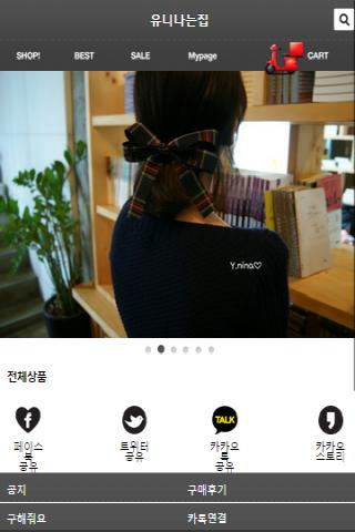 【免費購物App】유니나는집 여성복-APP點子