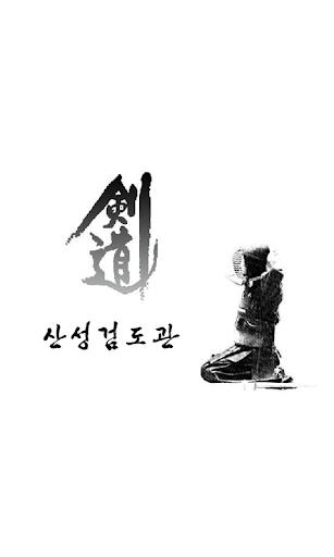 산성검도관 구의3동