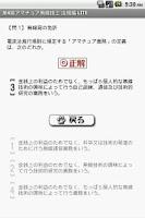 Screenshot of 第4級アマチュア無線技士 法規編 LITE