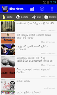 Hiru News - Sri Lanka - screenshot thumbnail