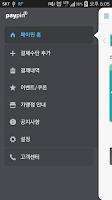 Screenshot of paypin(페이핀)
