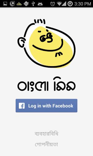 Bangla Meme