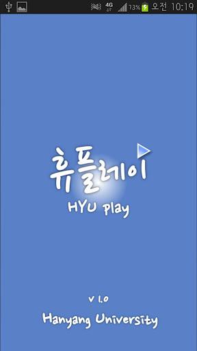 [한양대학교 필수앱 ] 휴플레이 HYU play