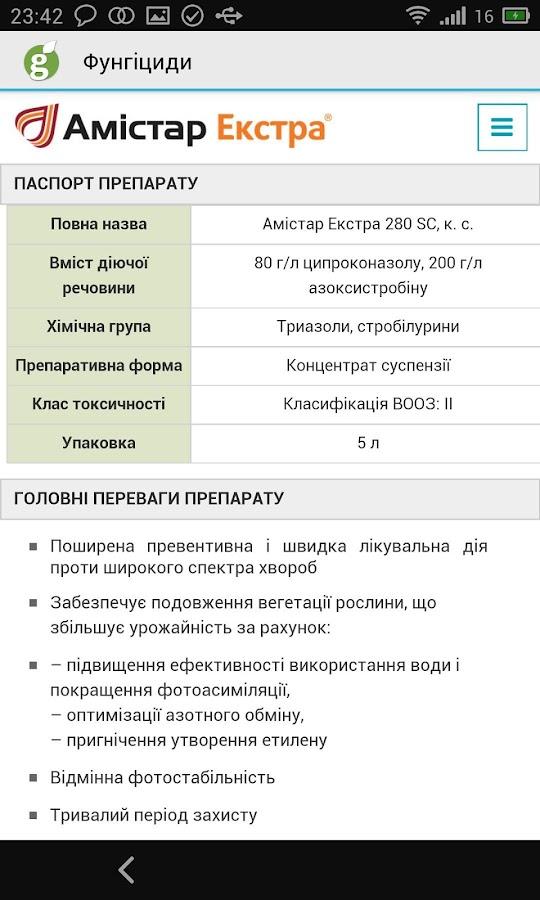 Сингента Україна – знімок екрана