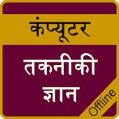 technical knowledge in hindi