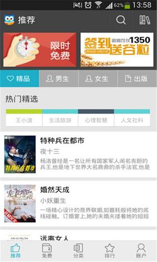 【免費書籍App】【热门小说】仙侠六界-APP點子