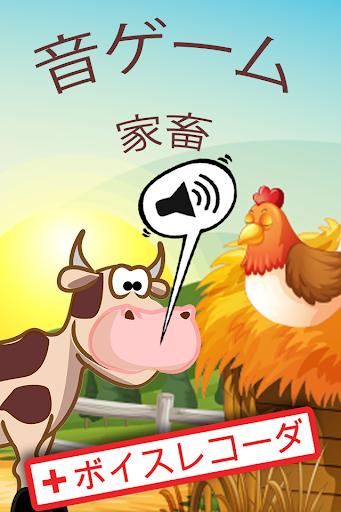 楽しい音ゲーム農場の動物たち