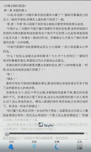 免費下載書籍APP|2014精彩总裁小说集[简繁] app開箱文|APP開箱王