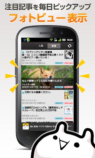 玩免費新聞APP 下載まとめブログリーダー - livedoor公式アプリ app不用錢 硬是要APP