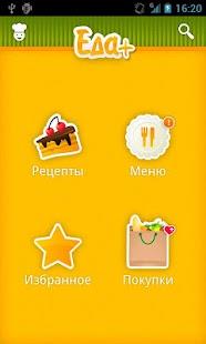 Еда Плюс - рецепты и покупки