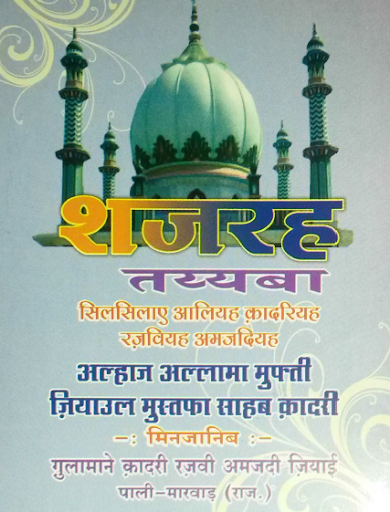 Shajrah Amjadia Hindi