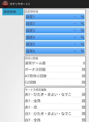 パチスロ化物語 設定判別 - ガタリサポート2