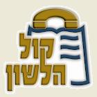 Kol Halashon Kiosk icon