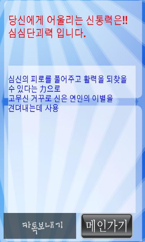 해를품은신통력, 달을 품은 신끼테스트 !! - screenshot