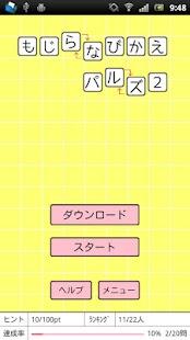 文字並び替えパズル2 (芸能人・有名人)