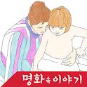 명화 속 이야기 - 어린이를 위한 명화 스토리텔링 icon