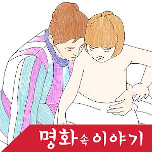 명화 속 이야기 - 어린이를 위한 명화 스토리텔링
