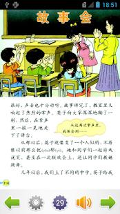 玩書籍App|三年级语文上免費|APP試玩