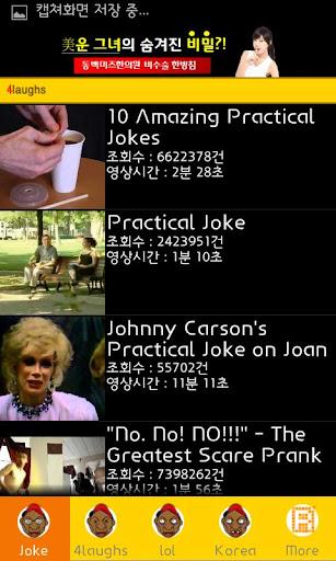 【免費娛樂App】[更多] Fun_4笑譚-APP點子