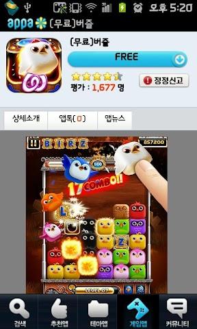 오늘의무료 게임 필수어플 추천 - 앱빠 (APPA) 스크린샷4