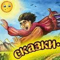 Сказка Цыган и Великан icon