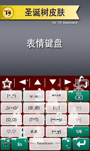 【免費工具App】圣诞树皮肤 for TS 键盘-APP點子