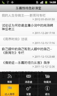 乐嘉性格色彩课堂 - screenshot thumbnail