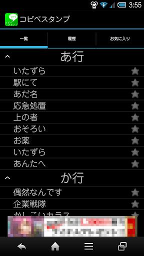 コピペスタンプ -2ちゃんコピペ送信アプリ-