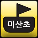 광주 미산초등학교 icon