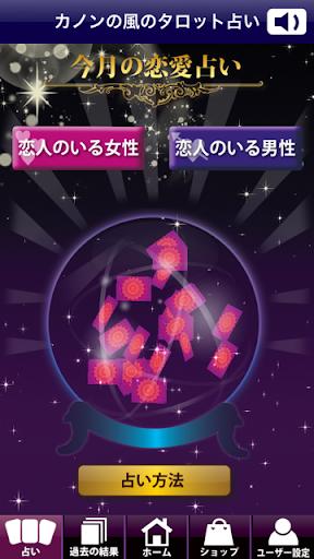 免費娛樂App|カノンの風のタロット占い~今月の恋愛運~|阿達玩APP