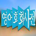 생활영어회화훈련 icon