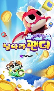 날아라 팬더 비행단 for Kakao - screenshot thumbnail